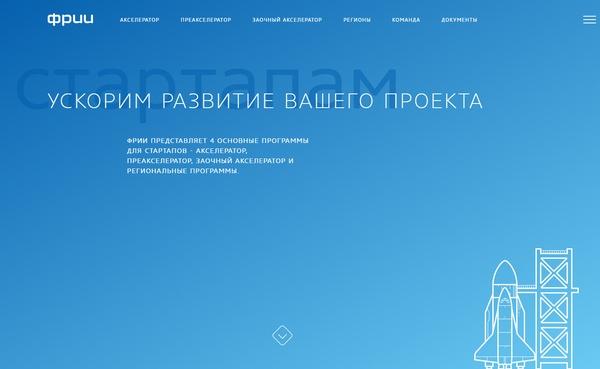 Фонд развития интернет-инициатив