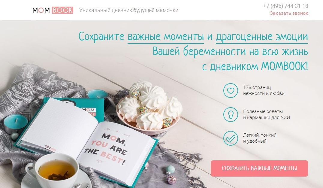 Иллюстрация к статье: Реальные отзывы клиентов LPgenerator: интервью с Викторией Белявской