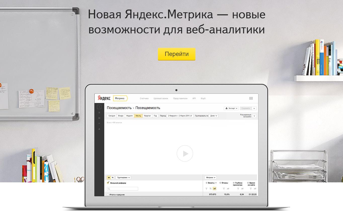 Иллюстрация к статье: Как подключить Яндекс Метрика к целевым страницам LPgenerator?