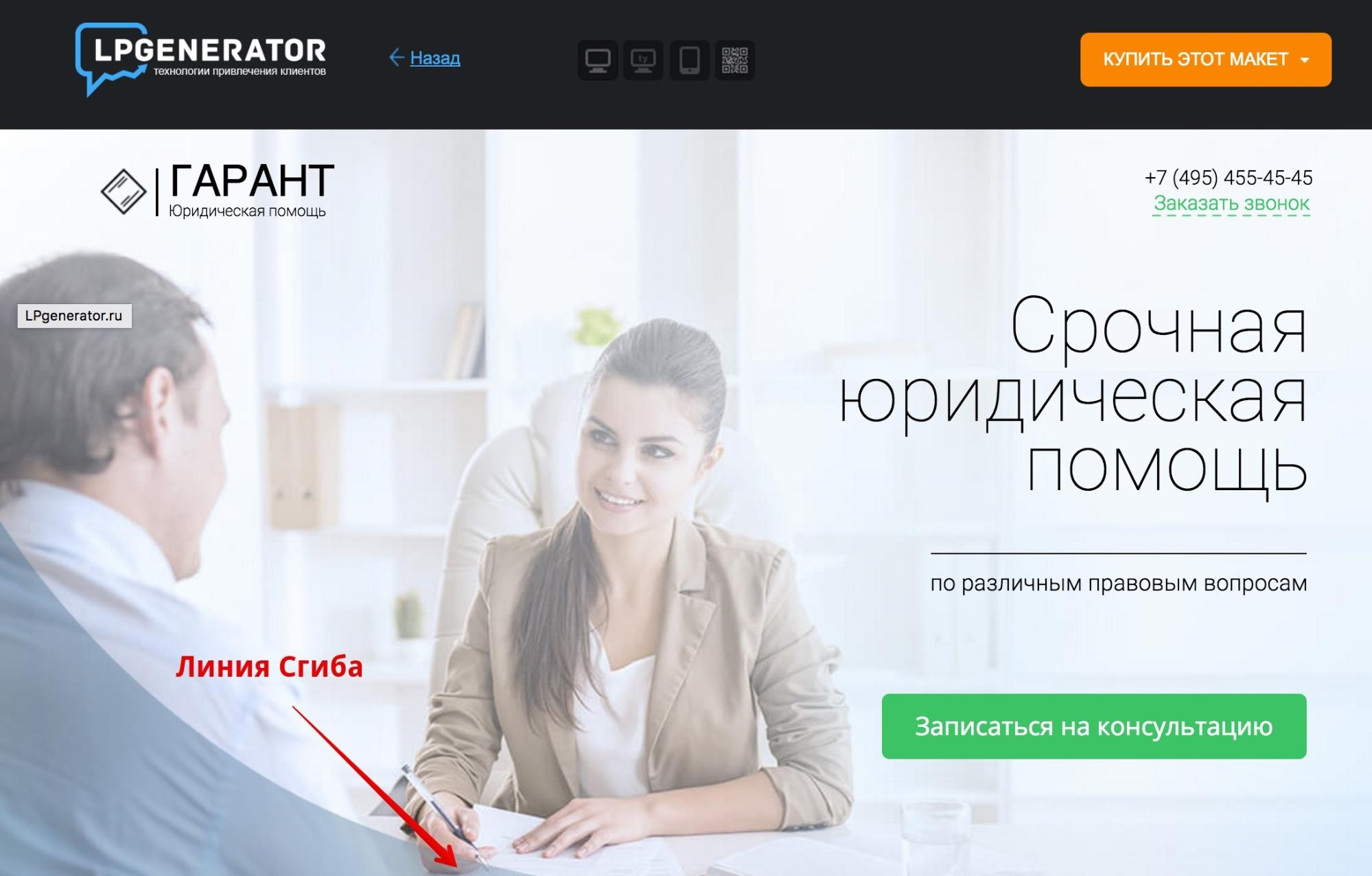 Иллюстрация к статье: Как «Линия сгиба» веб-страницы влияет на поведение пользователей?