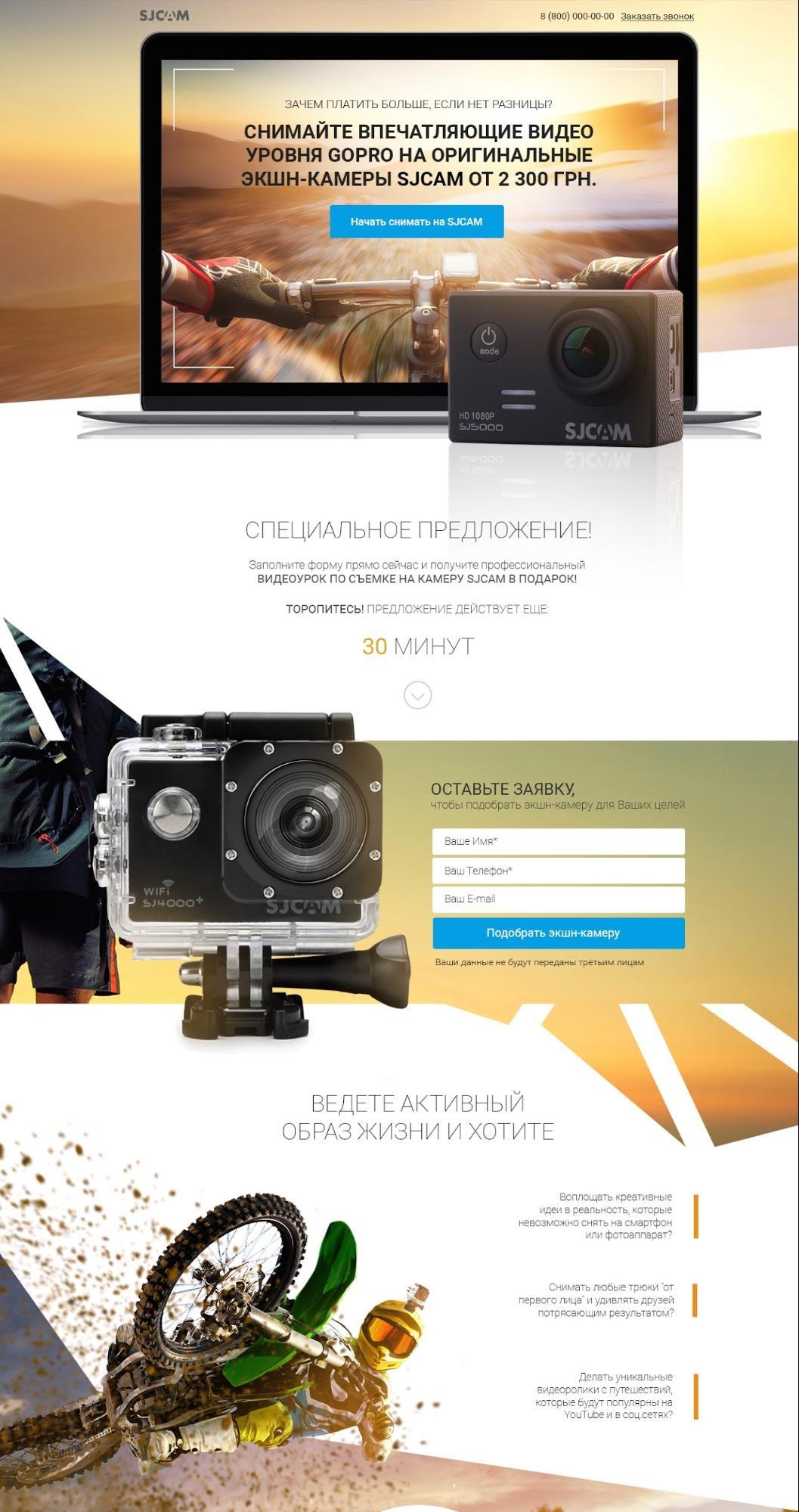Экшн-камера
