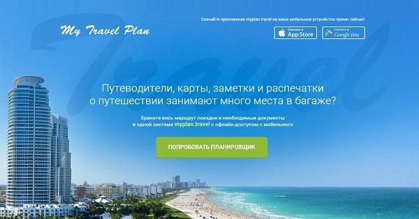Иллюстрация к статье: Реальные отзывы клиентов LPgenerator: планировщик путешествий My Travel Plan