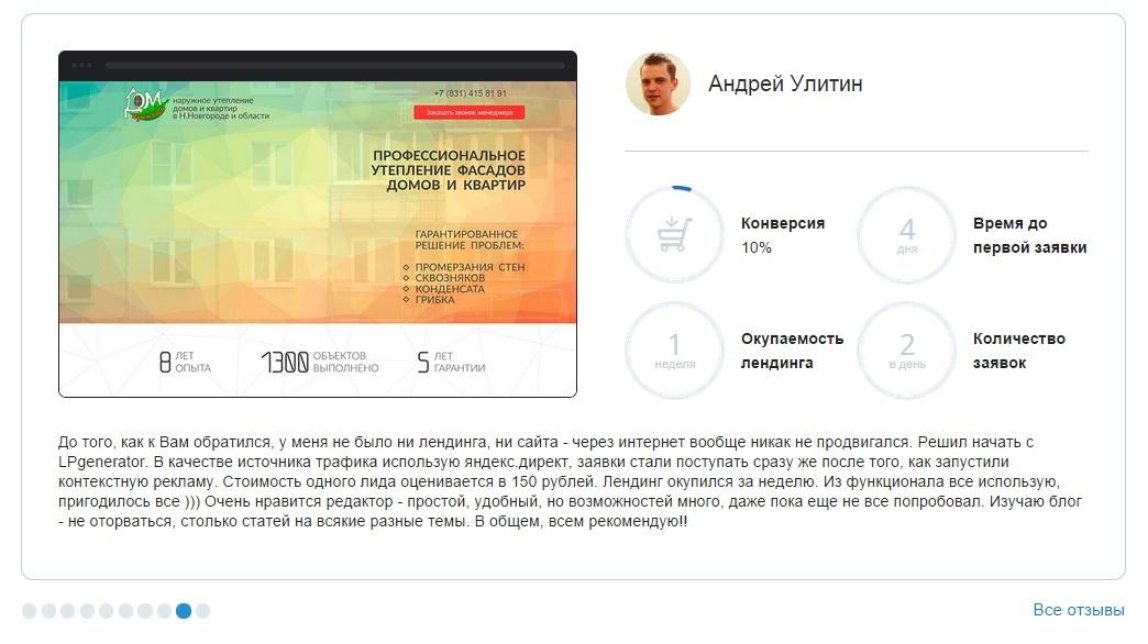 https://lpgenerator.ru/feedback/