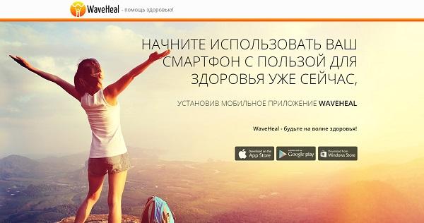 Иллюстрация к статье: Реальные отзывы клиентов LPgenerator: приложение для здоровья WaveHeal