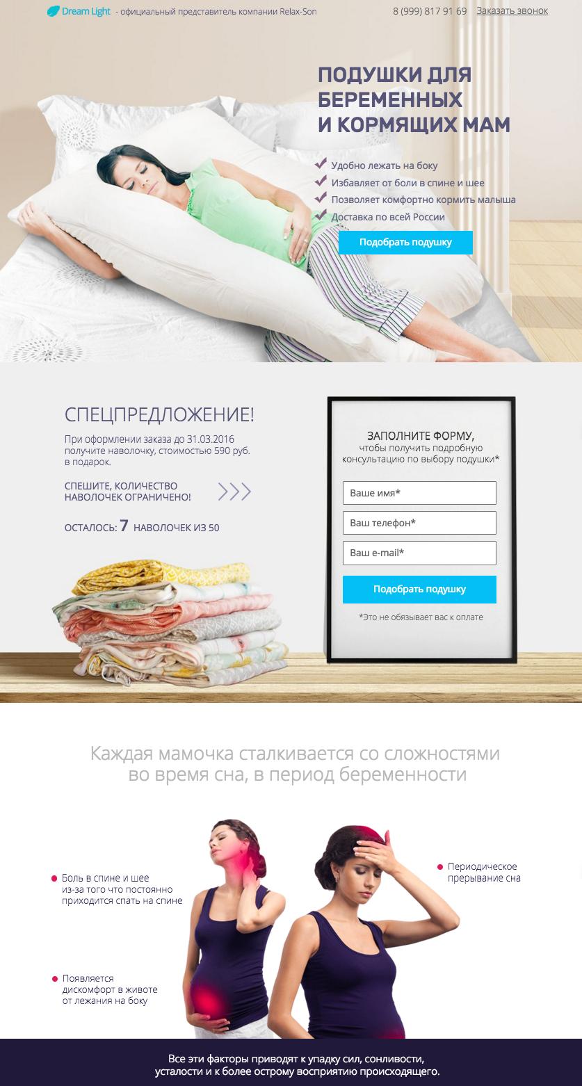 40. Подушки для беременных от LPgenerator