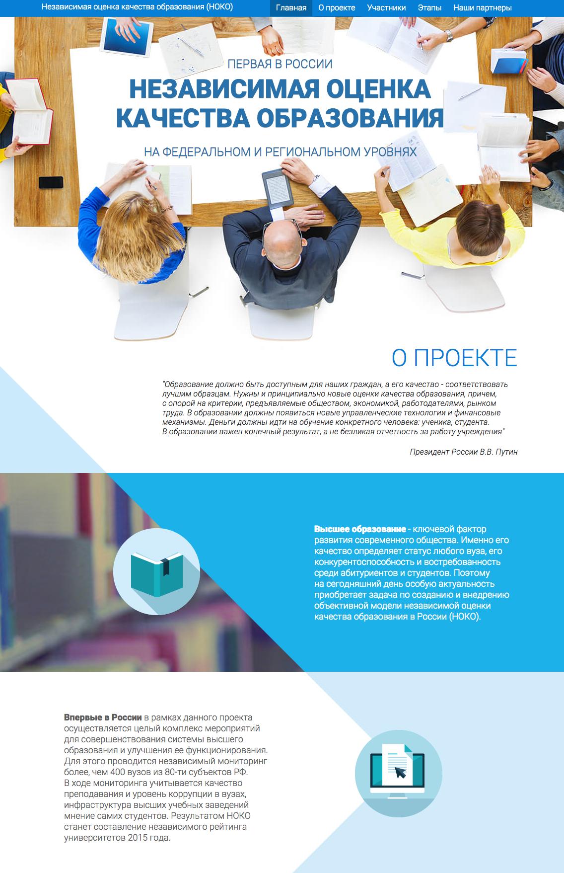 54. Независимая оценка качества образования от LPgenerator