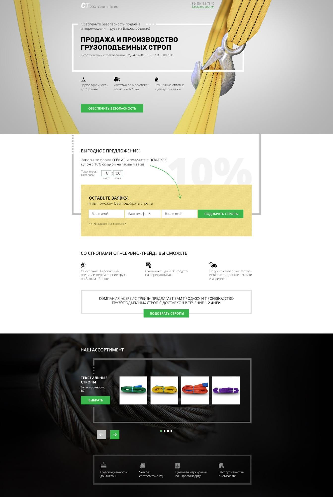 Продажа и производство грузоподъемных строп