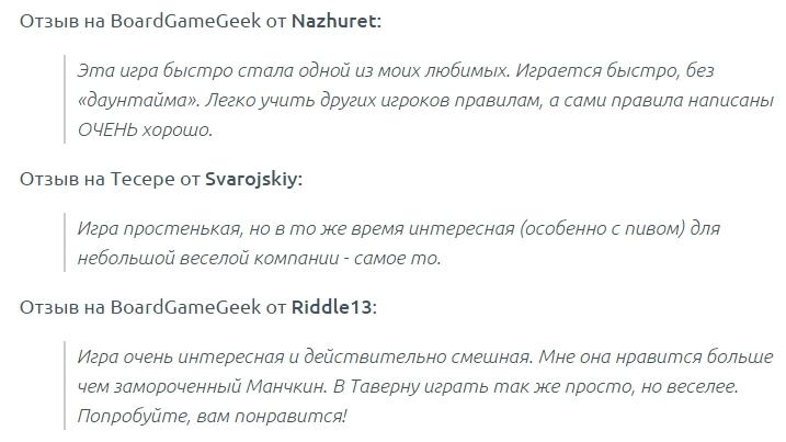 Примеры мини-отзывов