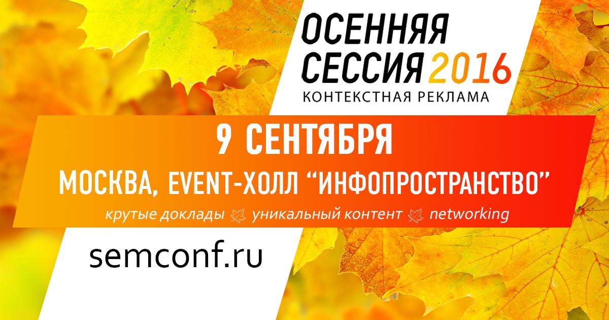 Пятая ежегодная конференция по контекстной рекламе «Осенняя сессия»