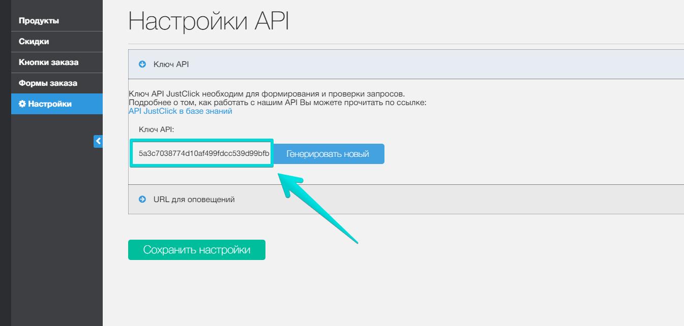 API JustClick