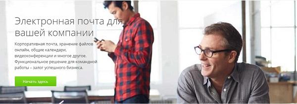Пример: Google Apps для бизнеса