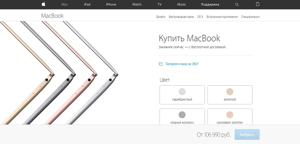 лендинг для своего MacBook