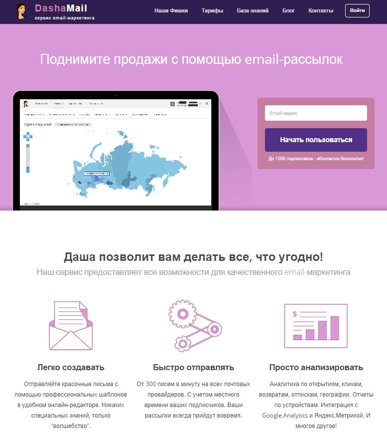 страница сервиса email-рассылок
