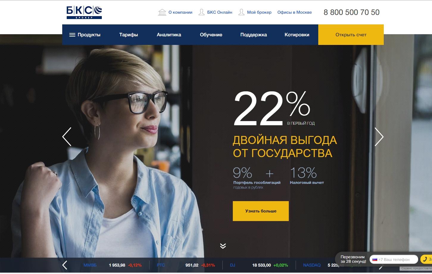 broker.ru