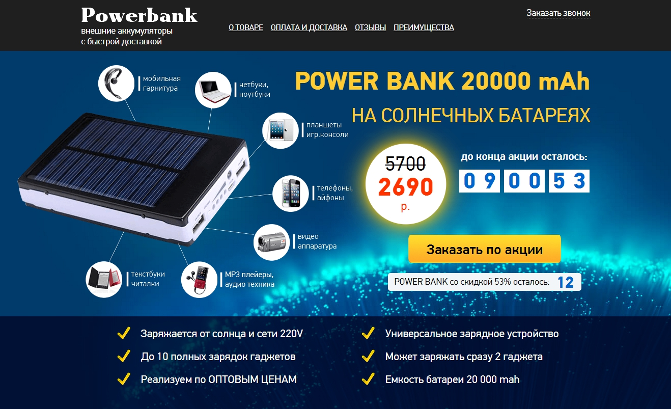 Фоновое изображение на целевой странице Powerbank