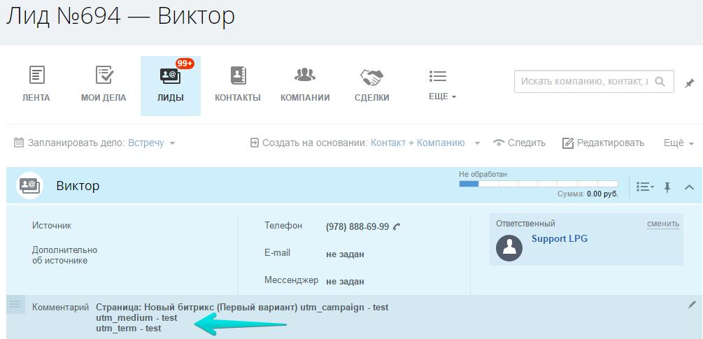 Битрикс 24 lpgenerator битрикс24 онлайн поддержка