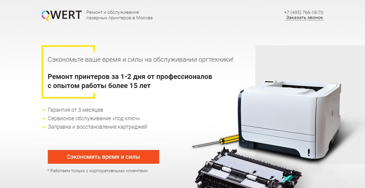 «Ремонт принтеров»