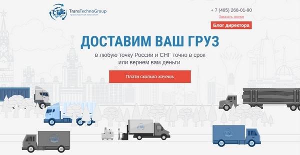 Реальные отзывы клиентов LPgenerator: транспортная компания TransTechnoGroup