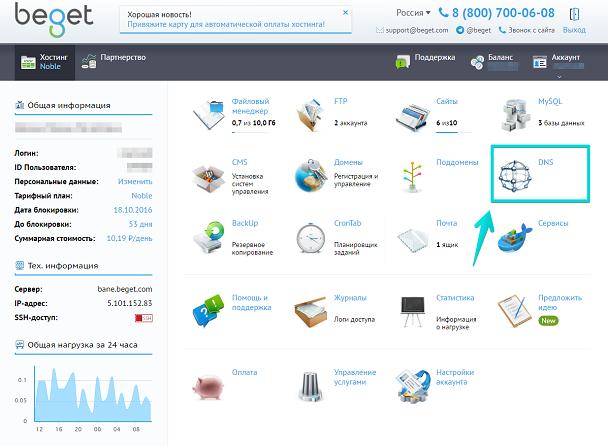 Иллюстрация к статье: Привязка домена и поддомена в панели beget.ru