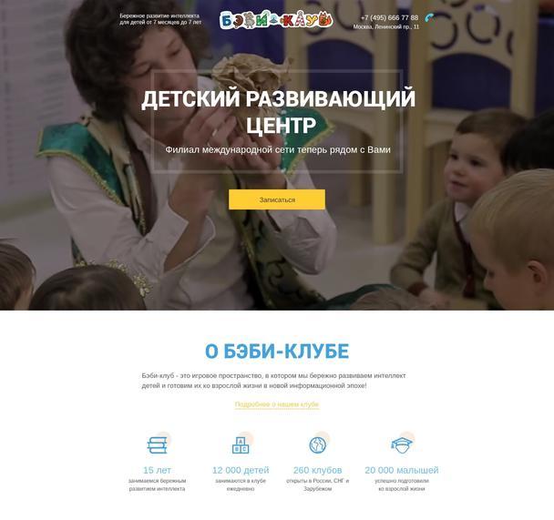 Беби-клуб — предложение для продвинутых родителей