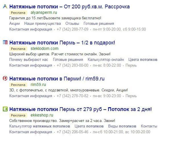«Натяжные потолки в Перми»