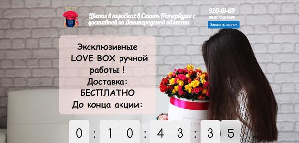 loveboxspb.ru