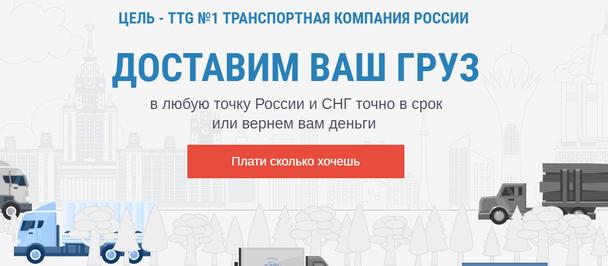 ttggroup.ru