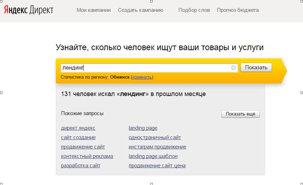 сервис «Спрос» от Яндекс.Директ
