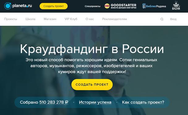 Пример российской краудфандинговой платформы