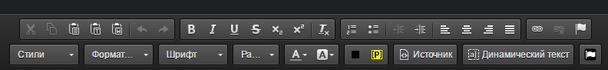 Расположение и назначение инструментов ничем не отличается от прежней версии текстового редактора