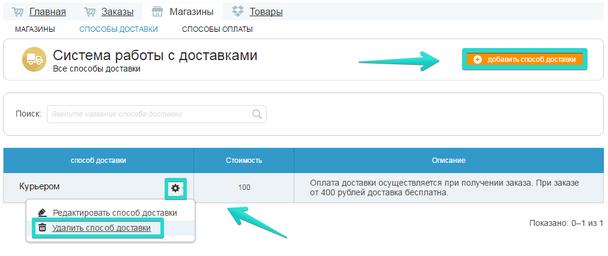 В разделе вы можете добавить новый способ доставки, а также отредактировать или удалить уже добавленные способы с помощью иконки в виде шестеренки