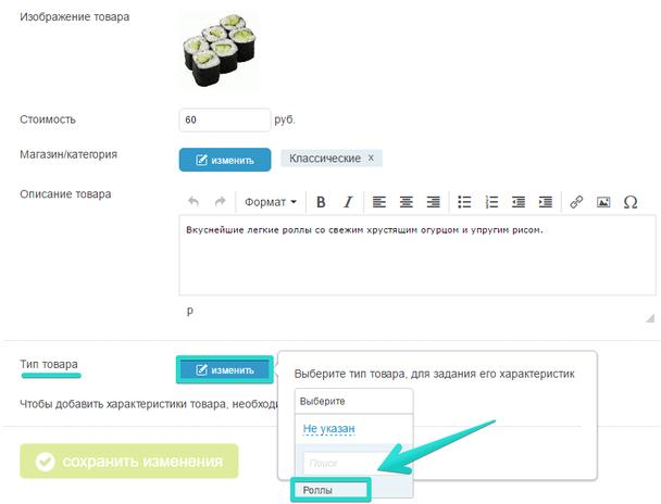 кликните на товар в списке товаров и добавьте тип, который создали