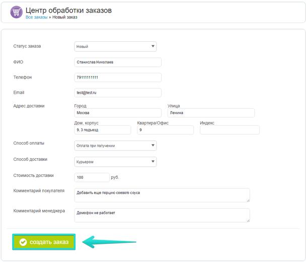 Введите необходимые данные в карточке заказа и нажмите «Создать заказ»