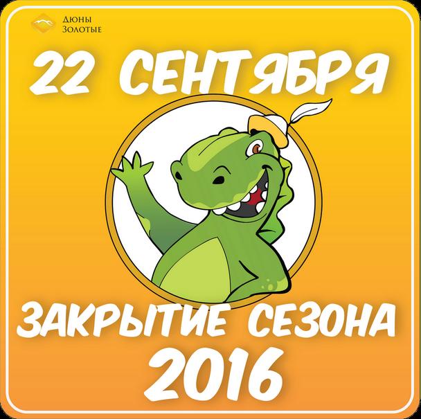 Озорной динозаврик Донник — корпоративный герой отеля «Дюны Золотые»