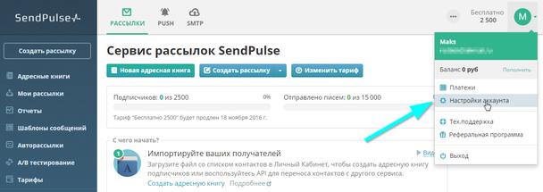 Откройте вашу учетную запись в Sendpulse
