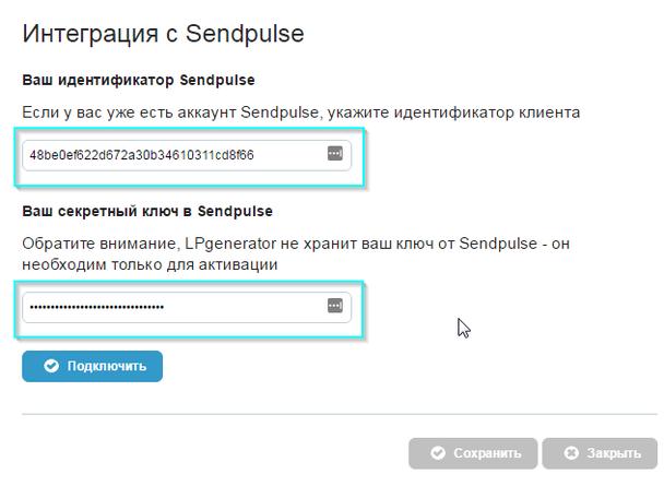 Введите Идентификатор Пользователя (ID) и Секретный ключ (Secret) Sendpulse