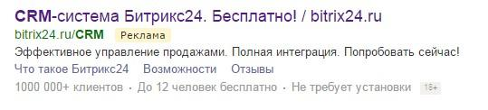 Битрикс24