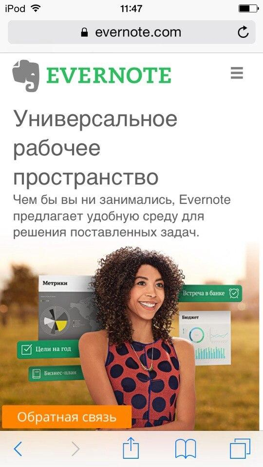 Мобильная версия посадочной страницы сервиса Evernote