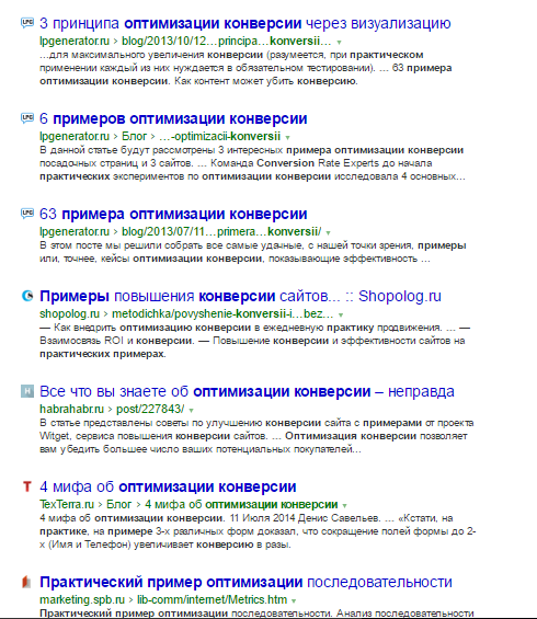 Наберите в поисковике «практические примеры (кейсы) по оптимизации конверсии»