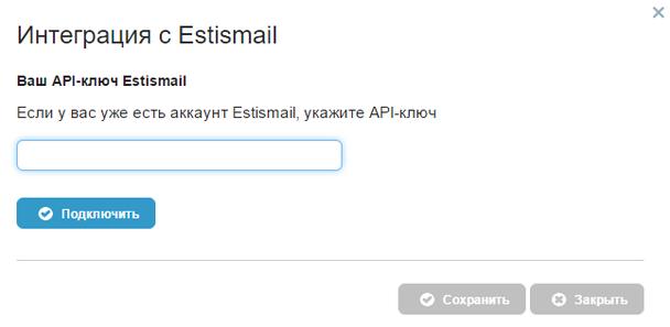 В открывшемся окне введите API-ключ, который нужно посмотреть в интерфейсе Estismail