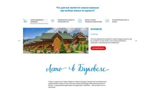 Хороший короткий лендинг для сезонного продвижения услуг Буковельских гостиниц и зон отдыха