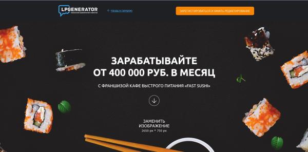 //lpgenerator.ru/theme/preview/1813/