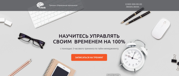 //lpgenerator.ru/theme/preview/1775/