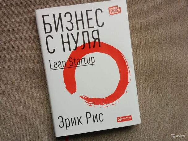 Иллюстрация к статье: ТОП 5 книг для стартаперов
