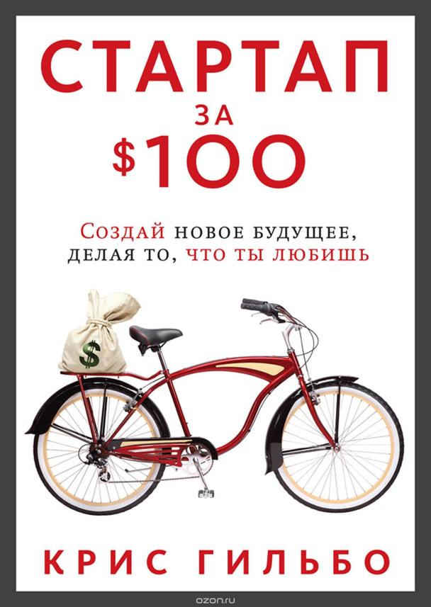 4. «Стартап за $100» (Крис Гильбо)