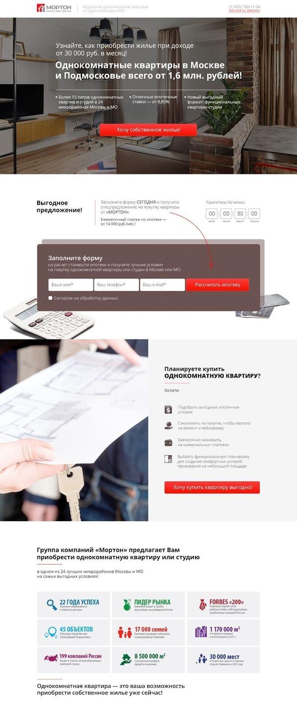 Однокомнатные квартиры в Москве и Подмосковье