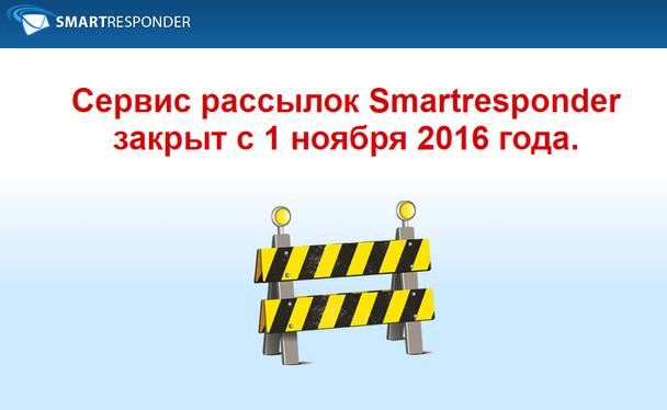 Иллюстрация к статье: Сервис почтовых рассылок SmartResponder теперь интегрирован с LPgenerator
