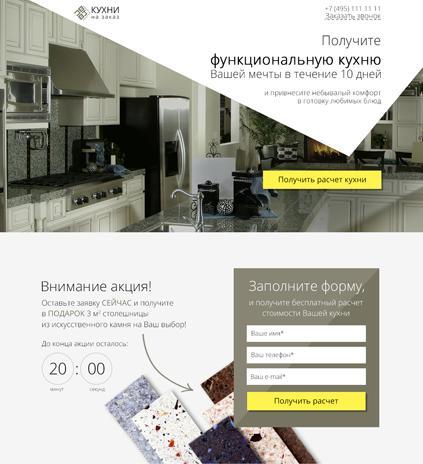готовый лендинг пейдж по теме «кухни»