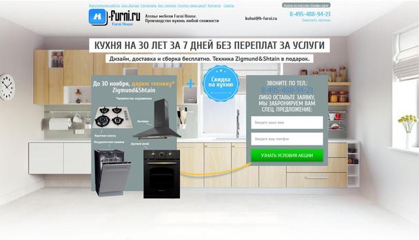 Иллюстрация к статье: 7 примеров посадочных страниц под кухни на заказ
