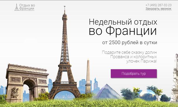 Страница сразу и «без обиняков» сообщает о своем предназначении: «Недельный отдых во Франции от 2500 рублей в сутки».